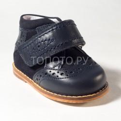 Ботинки на первый шаг Тотто 09 темно-синие