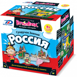 Cундучок знаний Россия BrainBox