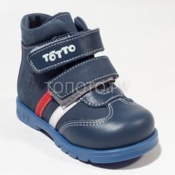 Ботинки демисезонные Тотто 121 синие
