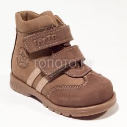 Ботинки демисезонные Тотто 121 коричневые